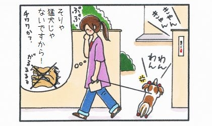 きゃんきゃんという犬の鳴き声聞いて、そりゃ猛犬(ブルドッグ)じゃないですから!チワワか?