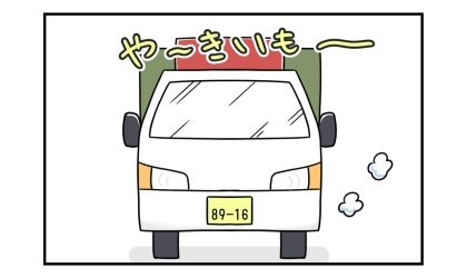 犬の散歩をしていたら、向こうから焼き芋屋さんの車がやってきた「や~きいも~」