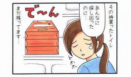 ストック-4