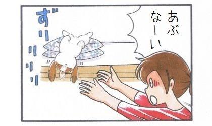 なだれ落ち-4