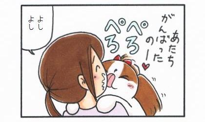 ちくちく☆-2
