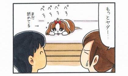 「しゃべる犬」 2-4