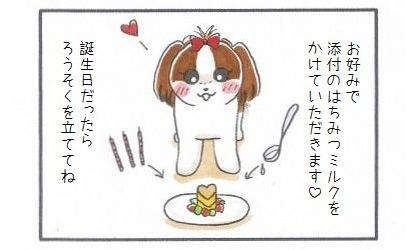犬用ホットケーキで簡単ケーキレシピ♪-4