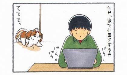 休日、家で仕事をする夫。犬がそこへやってきた