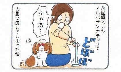 前回購入したノルバサンオチックを大量に流してしまった私。耳掃除を逃れてほっとする犬