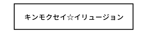 キンモクセイ☆イリュージョン-0