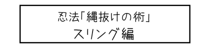 忍法「縄抜けの術」スリング編