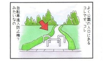 公園の入口のアレ-1