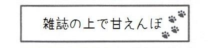 雑誌の上で甘えんぼ-0