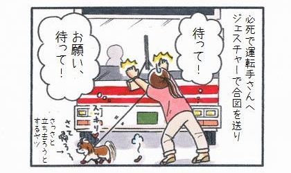 必死で路線バスの運転手さんへジェスチャーで合図(待って!)を送り。うんこをし終えてさっさと立ち去ろうとする犬