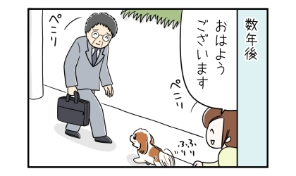 数年後の犬の散歩中、ご近所さんに会った。おはようございます、と私。しっぽを振る犬。ぺこりと頭を下げるご近所さん