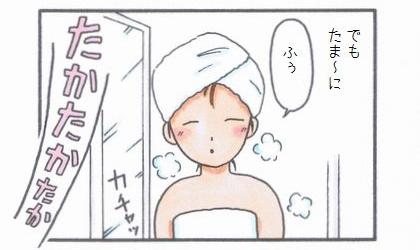 お風呂上りに…-3