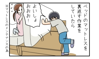 ベッドのマットレスを裏返す作業(マットレスのメンテナンスの為)をしていたら