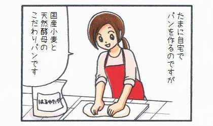 たまに自宅でパンを作るのですが。国産小麦と天然酵母のこだわりパンです