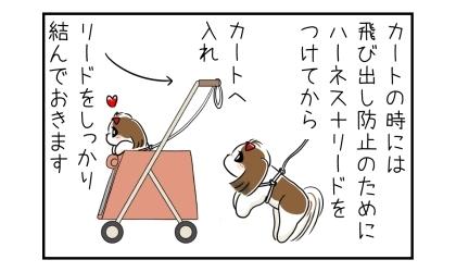 カートの時には飛び出し防止のためにハーネスとリードをつけてから犬をカートへ入れ、リードをしっかり結んでおきます