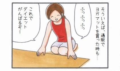敷物1番乗り -ヨガマット編--1