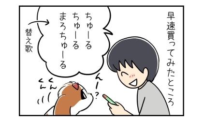 早速犬用チャオちゅ~る買ってみたところ、替え歌を歌いながら犬に与える夫