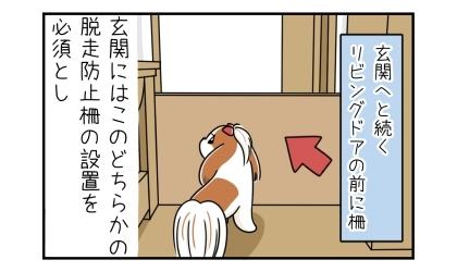 「玄関へと続くリビングドアの前に柵」玄関にはこのどちらかの犬の脱走防止柵の設置を必須とし