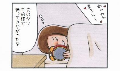 寝坊した目覚まし犬-2