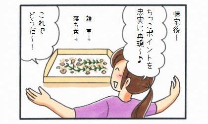 本物の臭い-3