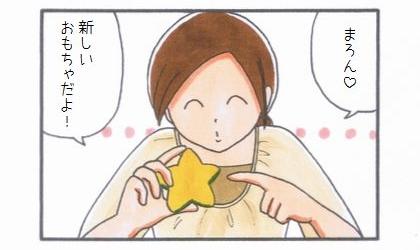 おもちゃに向かって☆猛ダッシュ!!-1