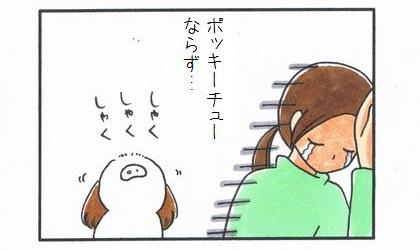 ポッキーゲーム♪-4