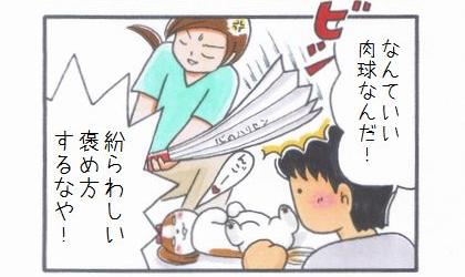 ツヤ肌-4