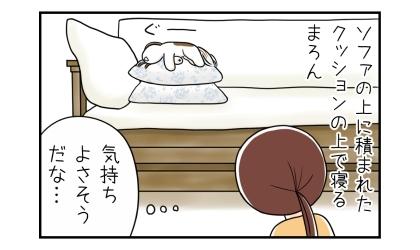 ソファの上に積まれたクッションの上で寝る犬。気持ち良さそうだな…