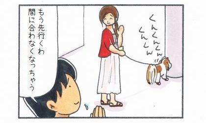 犬はまだ電柱の臭いを嗅いでいる。もう先行くわ、間に合わなくなっちゃう。夫と別れる