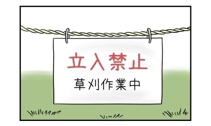 やっとたどり着いた桜公園には、立ち入り禁止(草刈作業中)の看板が