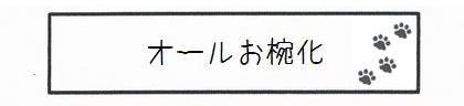 オールお椀化-0