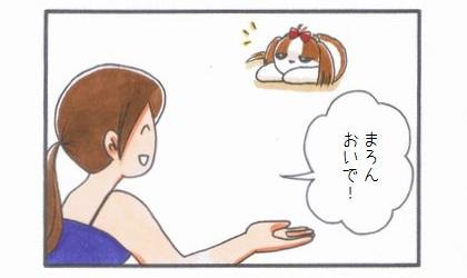 おいで!-のびのび編--1