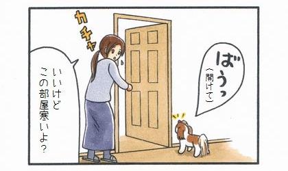 Open The Door☆締め出し編 1-1