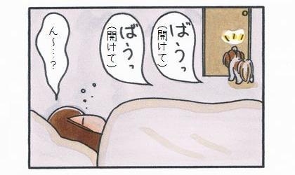 寝ていた犬が寝室のドアを開けてと吠える