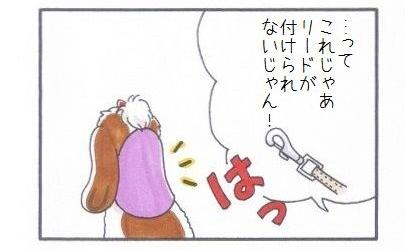 ひえひえマリンバンダナ-4
