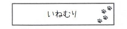 いねむり-0