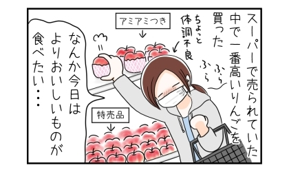 スーパーで売られていたりんごの中で一番高いりんご(フルーツキャップ付き)を買った。なんか今日はよりおいしいものが食べたい