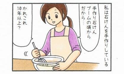 敷物1番乗り -ママの手作り石けん♪-1