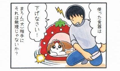 「食器を下げない犬」-4