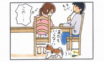 犬がルッコラを吐きだしたまま立ち去る。あたちいらなーい。この…!