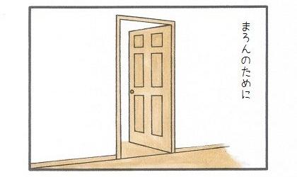 Open The Door☆隙間風-1