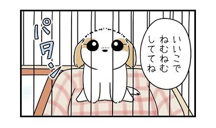 ベッドとトイレe 4コマ犬漫画 ぷりんちゃんねる