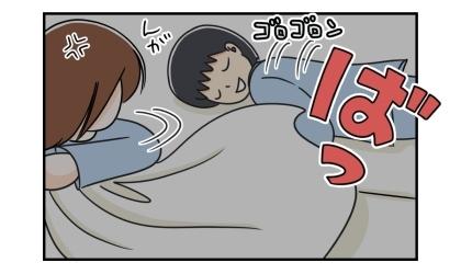 夫から毛布を奪い返した。引っ張られてゴロゴロンと転がる夫、しかしそれでも起きない