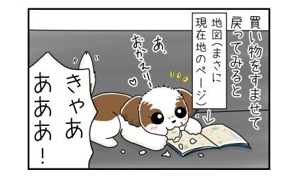 買い物をすませて戻ってみると、地図(まさに現在地のページ)を噛む犬の姿が
