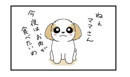 ママへのお願いe 4コマ犬漫画 ぷりんちゃんねる