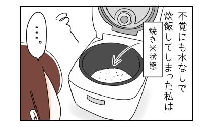 不覚にも水なしでお米を炊飯(焼き米状態)してしまった私は