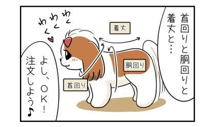 首回りと胴回りと着丈と…。メジャーで犬のサイズを測る飼い主。よし、OK!注文しよう♪