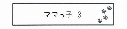 ママっ子 3-0