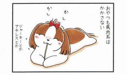 馬Love-2