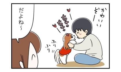 かわいいぞー、と言いながら犬にキスする夫。しっぽを振って喜ぶ犬。だよね~、と同意する私